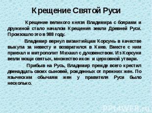 Крещение Святой Руси Крещение великого князя Владимира с боярами и дружиной стал