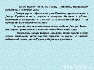 Затем послал князь по городу глашатаев, передающих киевлянам княжеский указ: Зат