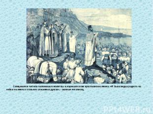 Священники читали положенные молитвы и нарекали всем христианские имена. «И была