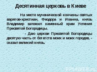 Десятинная церковь в Киеве На месте мученической кончины святых варягов-христиан