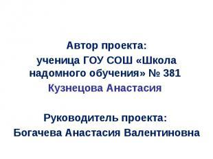 Автор проекта: Автор проекта: ученица ГОУ СОШ «Школа надомного обучения» № 381 К