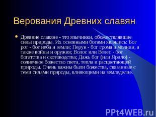 Древние славяне - это язычники, обожествлявшие силы природы. Их основными богами