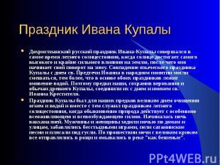 Дохристианский русский праздник Ивана-Купалы совершался в самое время летнего со