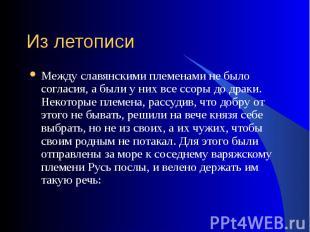 Между славянскими племенами не было согласия, а были у них все ссоры до драки. Н