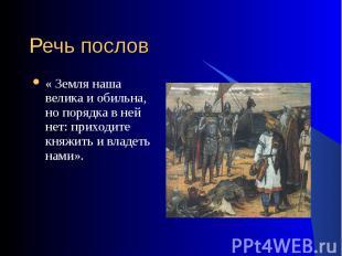 « Земля наша велика и обильна, но порядка в ней нет: приходите княжить и владеть