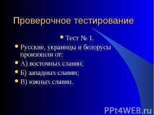 Тест № 1. Тест № 1. Русские, украинцы и белорусы произошли от: А) восточных слав