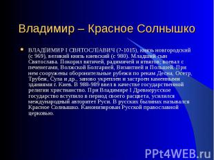 ВЛАД ИМИР I СВЯТОСЛ АВИЧ (?-1015), князь новгородский (с 969), великий князь кие