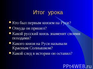 Кто был первым князем на Руси? Кто был первым князем на Руси? Откуда он пришел?