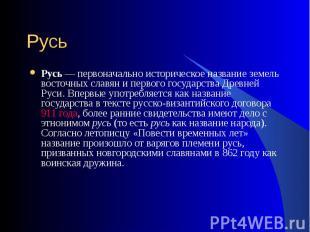 Русь — первоначально историческое название земель восточных славян и первого гос