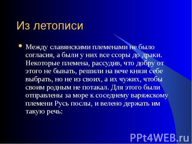 Между славянскими племенами не было согласия, а были у них все ссоры до драки. Некоторые племена, рассудив, что добру от этого не бывать, решили на вече князя себе выбрать, но не из своих, а их чужих, чтобы своим родным не потакал. Для этого были от…