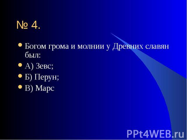 Богом грома и молнии у Древних славян был: Богом грома и молнии у Древних славян был: А) Зевс; Б) Перун; В) Марс