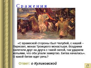 С р а ж е н и я «С вражеской стороны был Челубей, с нашей – Пересвет, монах Трои