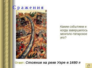 С р а ж е н и я Каким событием и когда завершилось монголо-татарское иго?