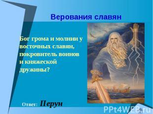 Верования славян Бог грома и молнии у восточных славян, покровитель воинов и кня
