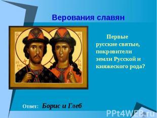 Верования славян Первые русские святые, покровители земли Русской и княжеского р