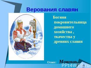 Верования славян Богиня покровительница домашнего хозяйства , ткачества у древни