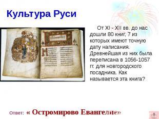 Культура Руси От XI - XII вв. до нас дошли 80 книг, 7 из которых имеют точную да