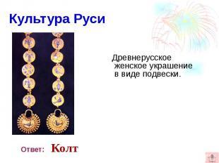 Культура Руси Древнерусское женское украшение в виде подвески.