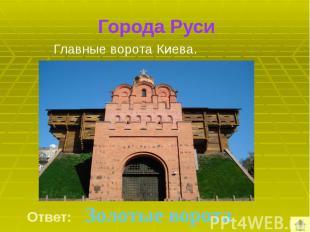Города Руси Главные ворота Киева.
