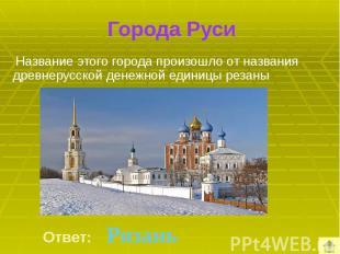 Города Руси Название этого города произошло от названия древнерусской денежной е