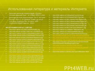 Использованная литература и материалы Интернета Большая школьная энциклопедия «Р