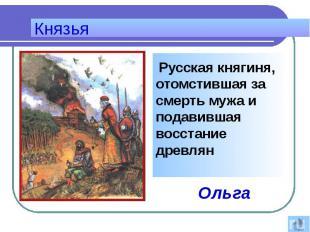 Князья Русская княгиня, отомстившая за смерть мужа и подавившая восстание древля