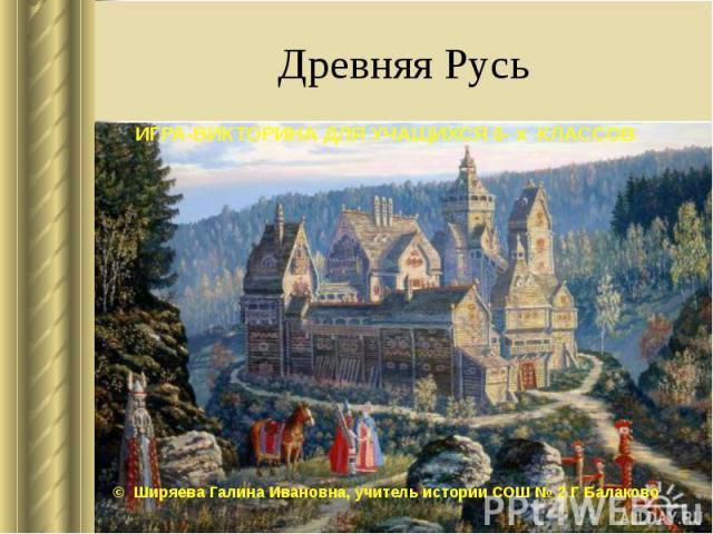 Древняя Русь ИГРА-ВИКТОРИНА ДЛЯ УЧАЩИХСЯ 6- х КЛАССОВ