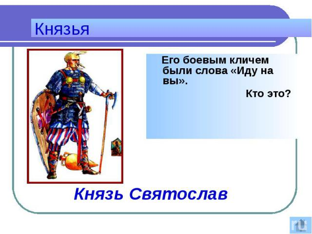 Князья Его боевым кличем были слова «Иду на вы». Кто это?