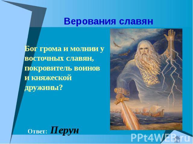 Верования славян Бог грома и молнии у восточных славян, покровитель воинов и княжеской дружины?