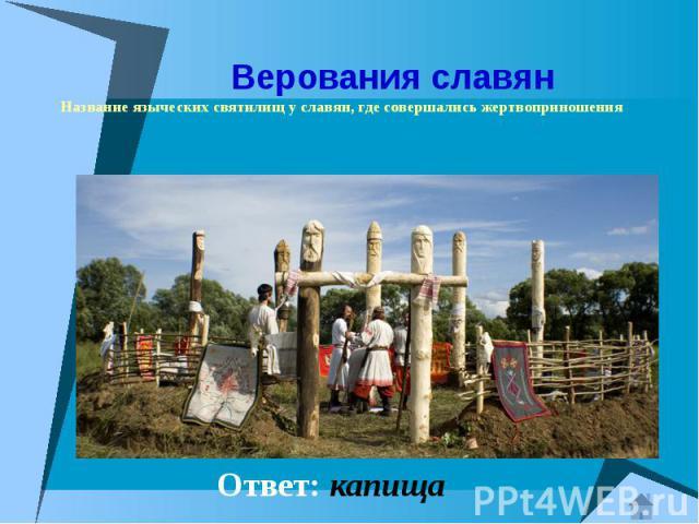 Верования славян Название языческих святилищ у славян, где совершались жертвоприношения