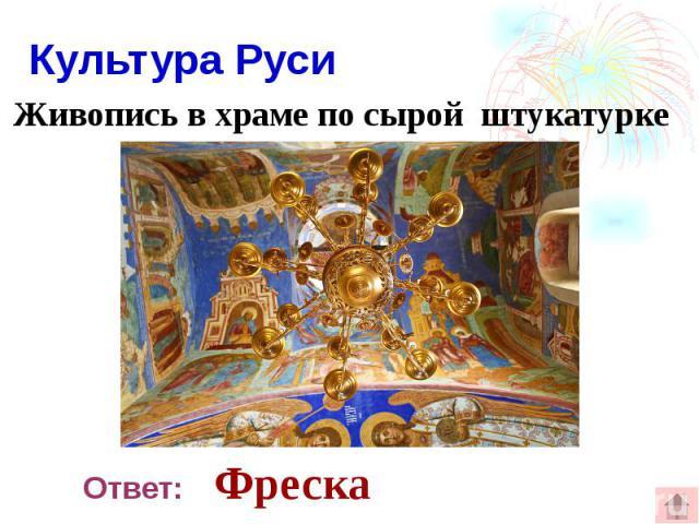 Культура Руси Живопись в храме по сырой штукатурке