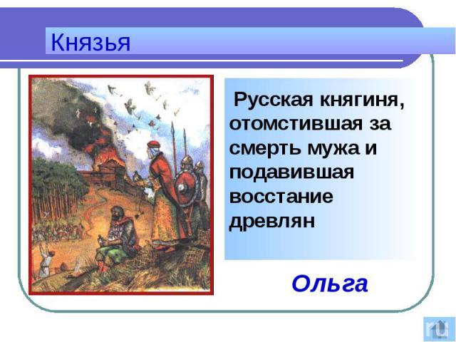 Князья Русская княгиня, отомстившая за смерть мужа и подавившая восстание древлян