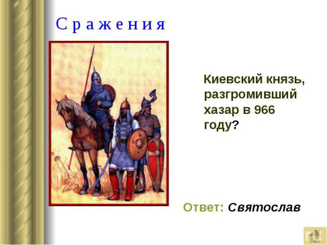 С р а ж е н и я Киевский князь, разгромивший хазар в 966 году?