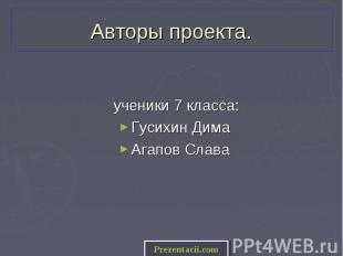 ученики 7 класса: ученики 7 класса: Гусихин Дима Агапов Слава
