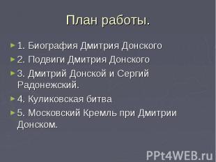 1. Биография Дмитрия Донского 1. Биография Дмитрия Донского 2. Подвиги Дмитрия Д