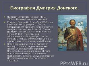 Дмитрий Иванович Донской (1350 - 1389) – Великий князь Московский. Дмитрий Ивано