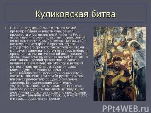 В 1380 г. ордынский эмир и темник Мамай, претендовавший на власть хана, решил пр