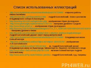 http://www.liveinternet.ru/users/astrahanka/post174733680/ - открытка работы Ива