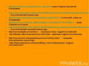http://kiev-mama.com.ua/forums/view_topic/8754 икона Покрова Пресвятой Богородиц