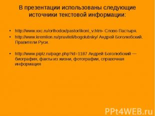 http://www.xxc.ru/orthodox/pastor/ikoni_v.htm- Слово Пастыря. http://www.xxc.ru/