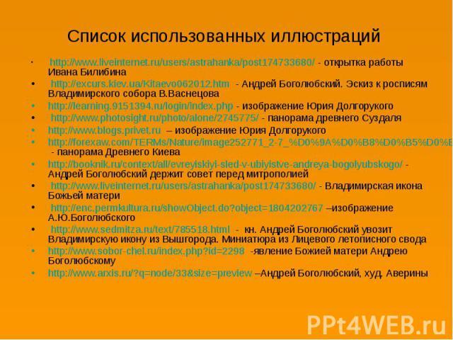 http://www.liveinternet.ru/users/astrahanka/post174733680/ - открытка работы Ивана Билибина http://www.liveinternet.ru/users/astrahanka/post174733680/ - открытка работы Ивана Билибина http://excurs.kiev.ua/Kitaevo062012.htm - Андрей Боголюбский. Эск…