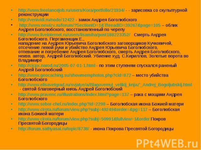 http://www.freelancejob.ru/users/Kora/portfolio/21934/ - - зарисовка со скульптурной реконструкции http://www.freelancejob.ru/users/Kora/portfolio/21934/ - - зарисовка со скульптурной реконструкции http://venividi.ru/node/12422 - замок Андрея Боголю…