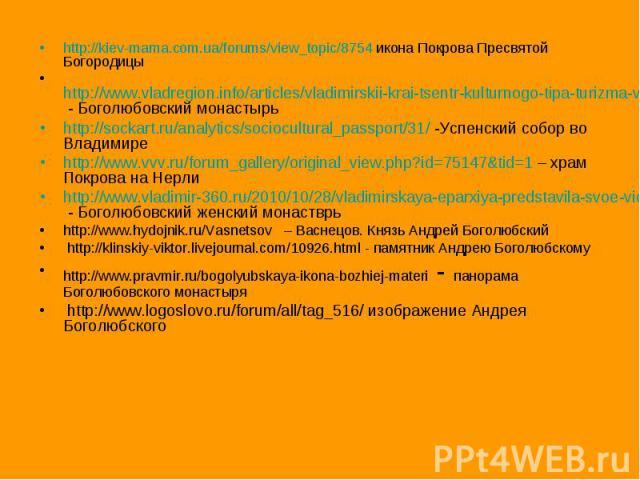 http://kiev-mama.com.ua/forums/view_topic/8754 икона Покрова Пресвятой Богородицы http://kiev-mama.com.ua/forums/view_topic/8754 икона Покрова Пресвятой Богородицы http://www.vladregion.info/articles/vladimirskii-krai-tsentr-kulturnogo-tipa-turizma-…