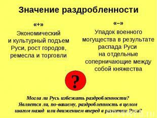 «+» «+» Экономический и культурный подъем Руси, рост городов, ремесла и торговли