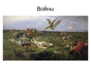 Войны