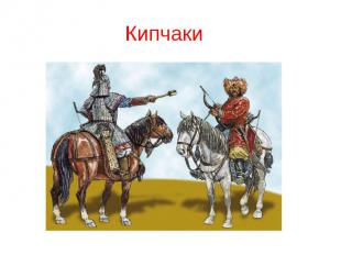 Кипчаки
