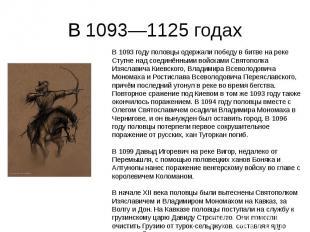 В 1093—1125 годах