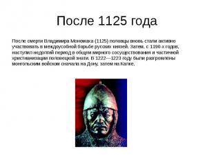 После 1125 года