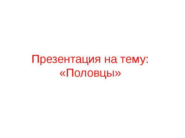 Презентация на тему: «Половцы»