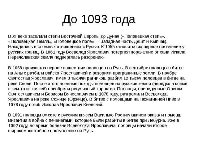 До 1093 года